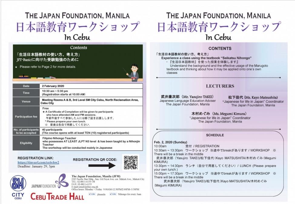 日本語教育ワークショップのお知らせ
