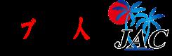 セブ日本人会