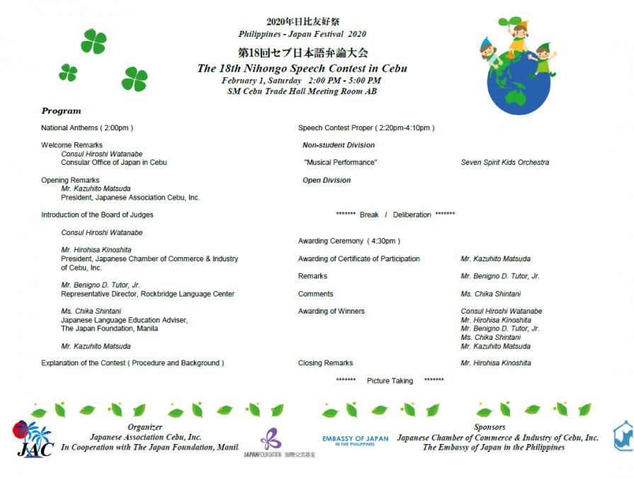 第18回セブ日本語弁論大会プログラム(仮)