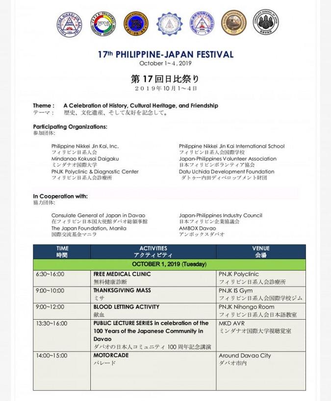 第17回日比祭りおよびダバオ日本人コミュニテイ100年祭の詳細1