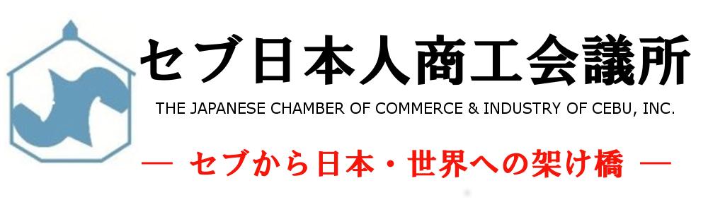 セブ日本人商工会