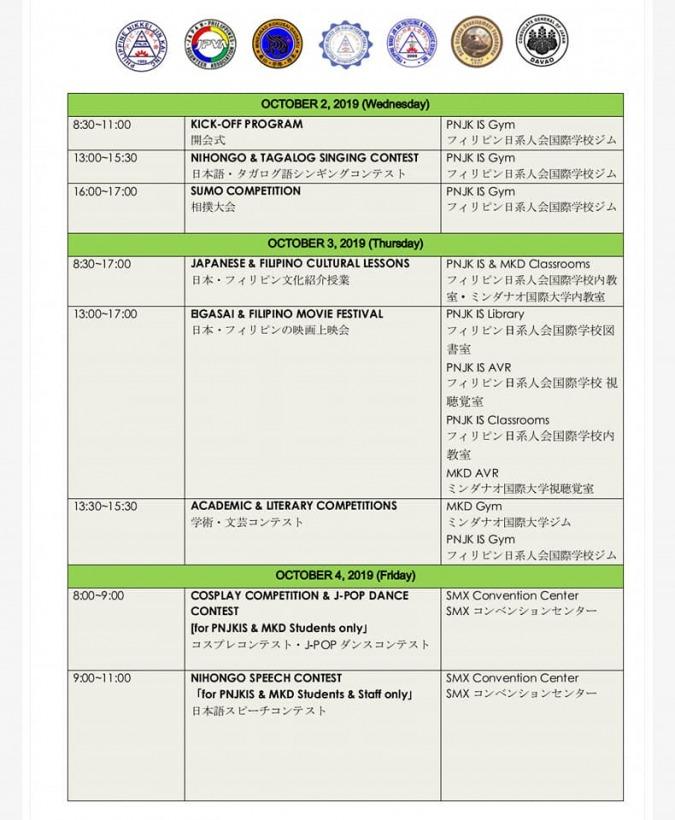 第17回日比祭りおよびダバオ日本人コミュニテイ100年祭の詳細2