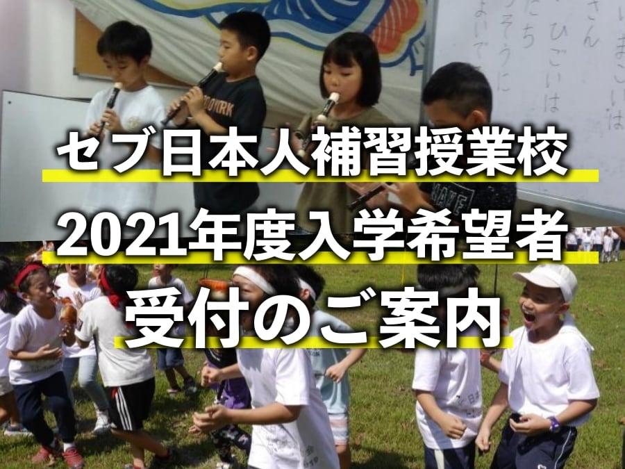 セブ島日本人補習校2021年